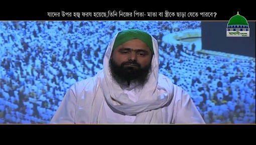 Jis Par Hajj Farz Ho - Bangla