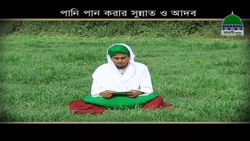 Pani Peenay Ki Sunnat Aur Aadab - Bangla