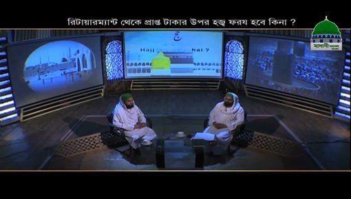 Retirement Par Milnay Wali Raqam - Bangla