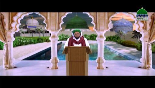 Faizan e Auliya Ep 09 - Hazrat Bayazid Bastami رحمۃ اللہ علیہ