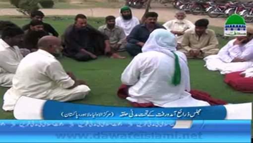 Majlis e Zaraye Aamad o Raft Kay Tahat Madani Halqa