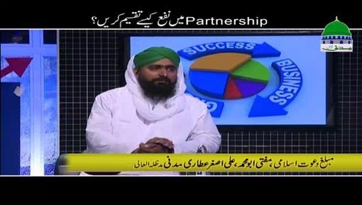 Partnership Main Nafa Kaisay Taqseem Karain?