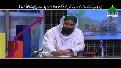 Walid Ki Raqam Baghair Ijazat Kharch Karna Kaisa?