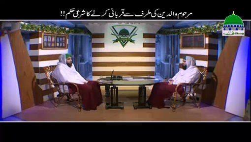 Marhom Walidain Ki Taraf Say Qurbani Karna Kaisa?
