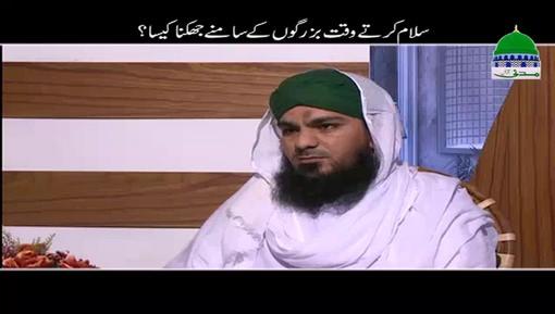 Salam Kartay Waqt Baron Kay Samnay Jhukna Kaisa?