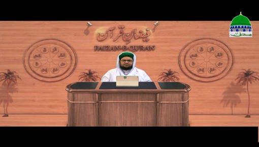 Faizan E Quran Ep 203 - Surah e Qasas Ayat 60 To 88