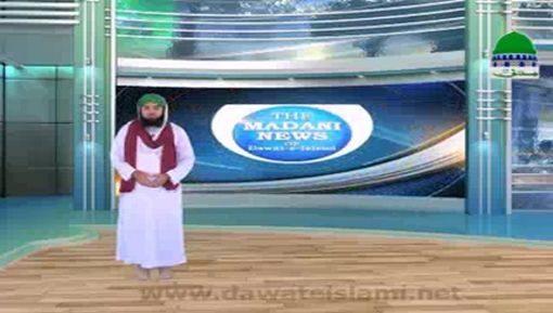 Madani News English - 03 August 2017