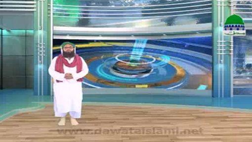 Madani News English - 04 August 2017