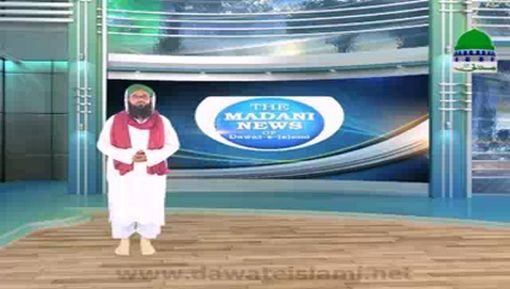 Madani News English - 07 August 2017