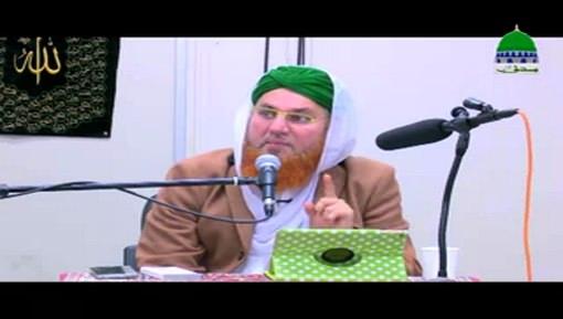 Islah e Aamal - Quran e Kareem