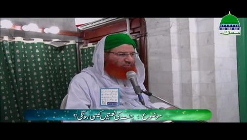 Jannat Aur Dozakh Ep 06 - Jannat Ki Nematain Kaisi Ho Gi?