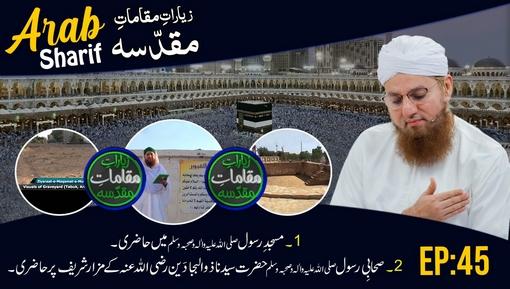 Ziyarat e Maqamat e Muqadasa 55 - Hazrat Sayyiduna Maruf Karkhi رحمۃ اللہ علیہ