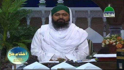 Hajj Ka Nowan Wajib - Wuqoof e muzdalifa