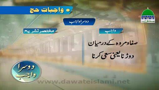 Hajj Ka Dosra Wajib - Saee Karna