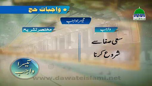Hajj Ka Teesra Wajib - Saee Safa Say Shuru Karna