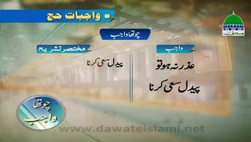 Hajj Ka Chotha Wajib - Uzar Na Ho To Pedal Saee Karna