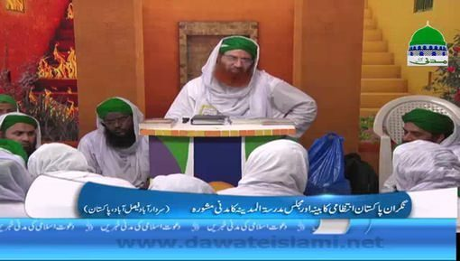 Rukn e Shura Haji Shahid Attari Ka Majlis Madrasa tul Madina Say Madani Mashwara