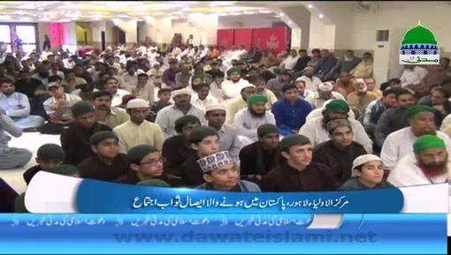 Lahore Main Esal e Sawab Ijtima Rukn e Shura Haji Yafoor Attari Ki Shirkat