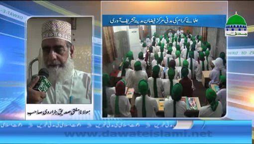 Mufti Siddique Hazarvi Sahib Ki Faizan e Madina Lahore Main Amad