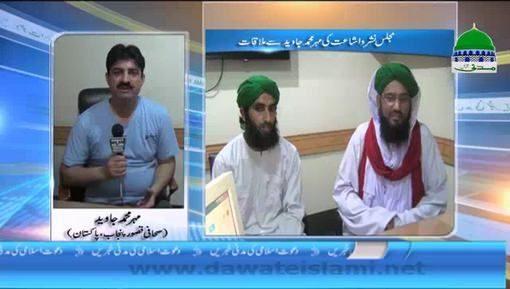 Majlis Nashr o Ishat Ki Mehar Muhammad Javed Sahafi Say Mulaqat