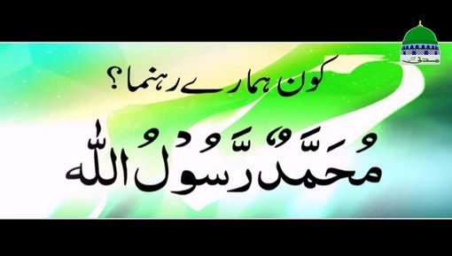 Pakistan Ka Matlab Kia لااِلٰہ الا للہ