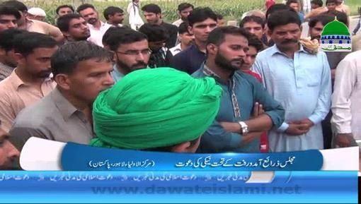Majlis Zaraye Amad o Raft Kay Tahat Naiki Ki Dawat