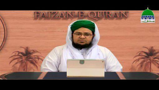 Faizan e Quran Ep 204 - Surah Al- Ankaboot Ayat 01 To 24