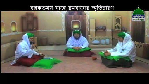 Ramadan Ki Pur Kaif yadain Ep 01 - Bangla