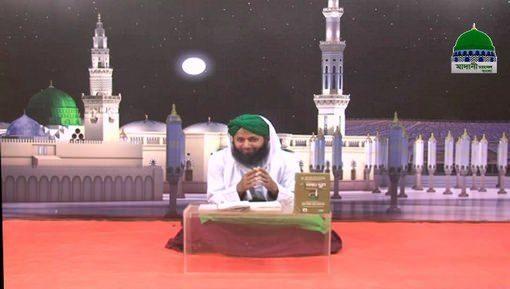 Ummat Kay Sitaray Ep 27 - Hazrat Saeed Bin Zaid رضی اللہ عنہ - Bangla