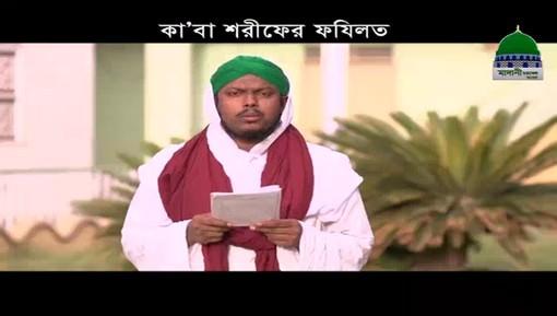 Kaba Shareef Ki Ziarat Kay Fazail