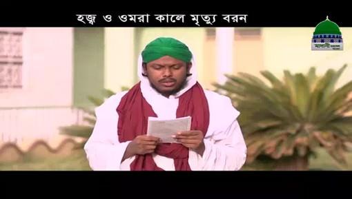 Safar Hajj Main Inteqal Ki Fazilat