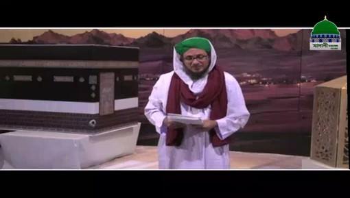 Hajj o Umrah Ki Fazilat