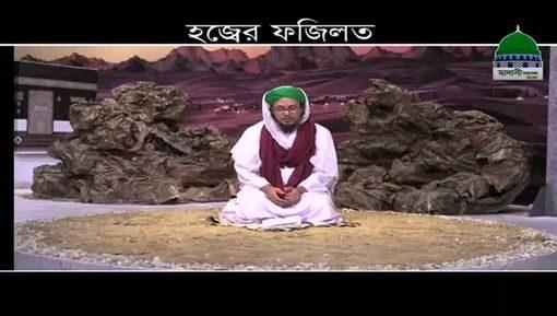 Hajj Par Halaq Karanay Kay Fazail