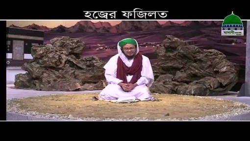 Hajj Aur Umra Gunahon Ko Saf Kar Detay Hain