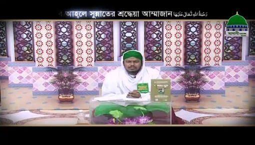 Ameer e Ahlesunnat دامت برکاتہم العالیہ Ki Ammi Jaan