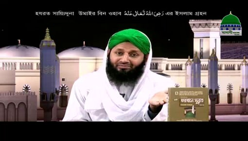 Hazrat Umar Bin Wahab رضی اللہ تعالٰی عنہ Ka Qabool e Islam