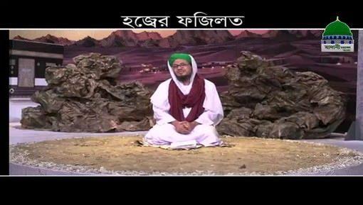Hajj Karany Say Gunah Muaf Ho Jatay Hain