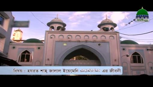 Auliya e Kiram Ka Bangladesh Ep 13 - Hazrat Shah Jalal رحمۃ اللہ علیہ - Bangla