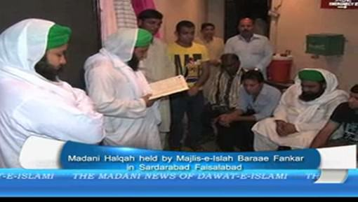 Madani Halqa Held By Majlis e Islah Baraye Fankaran In Sardarabad Faisalabad