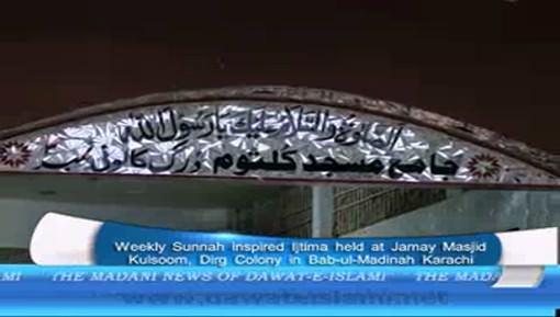 Weekly Sunnah Inspired Ijtima Jama Masjid Kulsoom Drig Colony Bab ul Madina Karachi