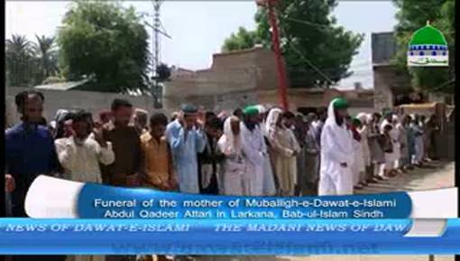 Funeral Of The Mother Of Muballigh e Dawateislami Abdul Qadeer Attari In Larkana Pakistan