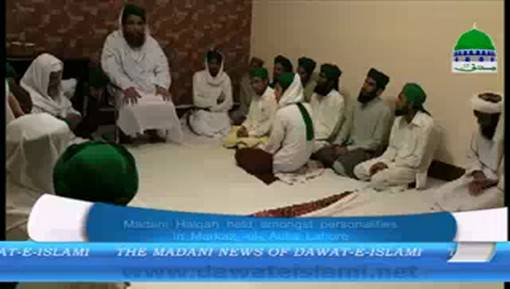 Madani Halqa Held Amongst Personalities In Markaz ul Auliya Lahore