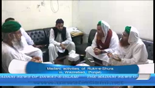Madani Activities Of Rukn e Shura In Wazirabad Pakistan