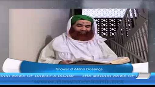 Shower Of ALLAH's Blessings
