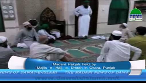 Madani Halqa Held By Majlis e Hajj o Umra In Okara Pakistan
