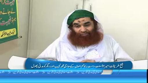 Haji Muhammad Najeeb Aur Deegar Say Un Ki Walida Kay Inteqal Par Taziyat