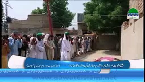 Muballigh e Dawateislami Abdul Qadeer Attari Ki Walida Ka Janaza Larkana Pakistan