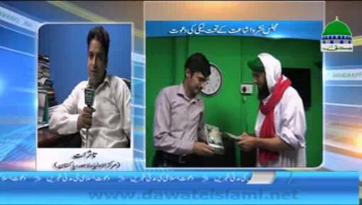 Majlis e Nashr o Ishat Kay Tahat Markaz ul Auliya Lahore Main Neki Ki Dawat