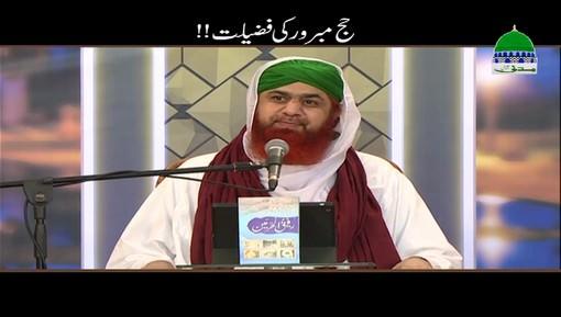 Hajj e Mabroor Ki Fazilat