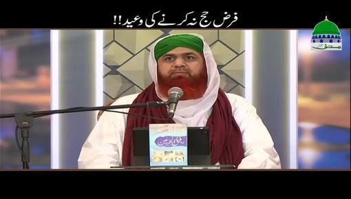 Farz Hajj Na Karnay Ki Waeed
